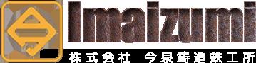 株式会社 今泉鋳造鉄工所